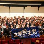 立憲民主党 東京都総支部連合会結成大会に参加しました。のイメージ