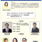 2020年12月19日(土)立憲民主党 衆議院東京都第16区総支部タウンミーティングのご案内のイメージ